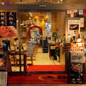 小田原駅前店